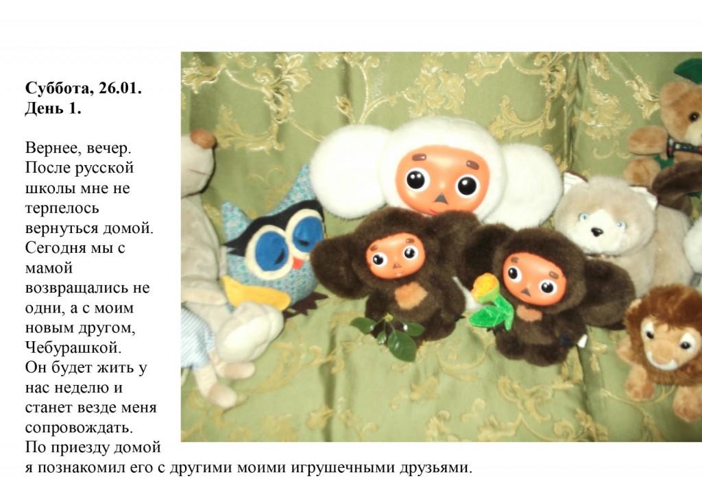 Cheburashka2-2