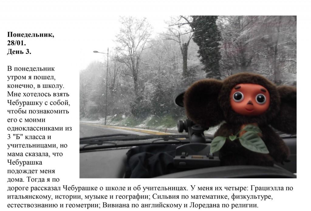 Cheburashka2-5