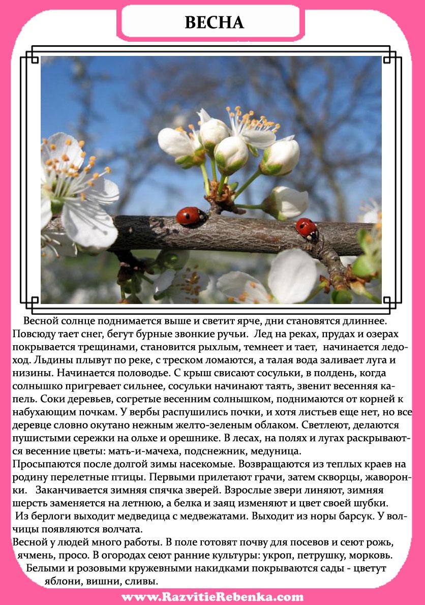Весна-1