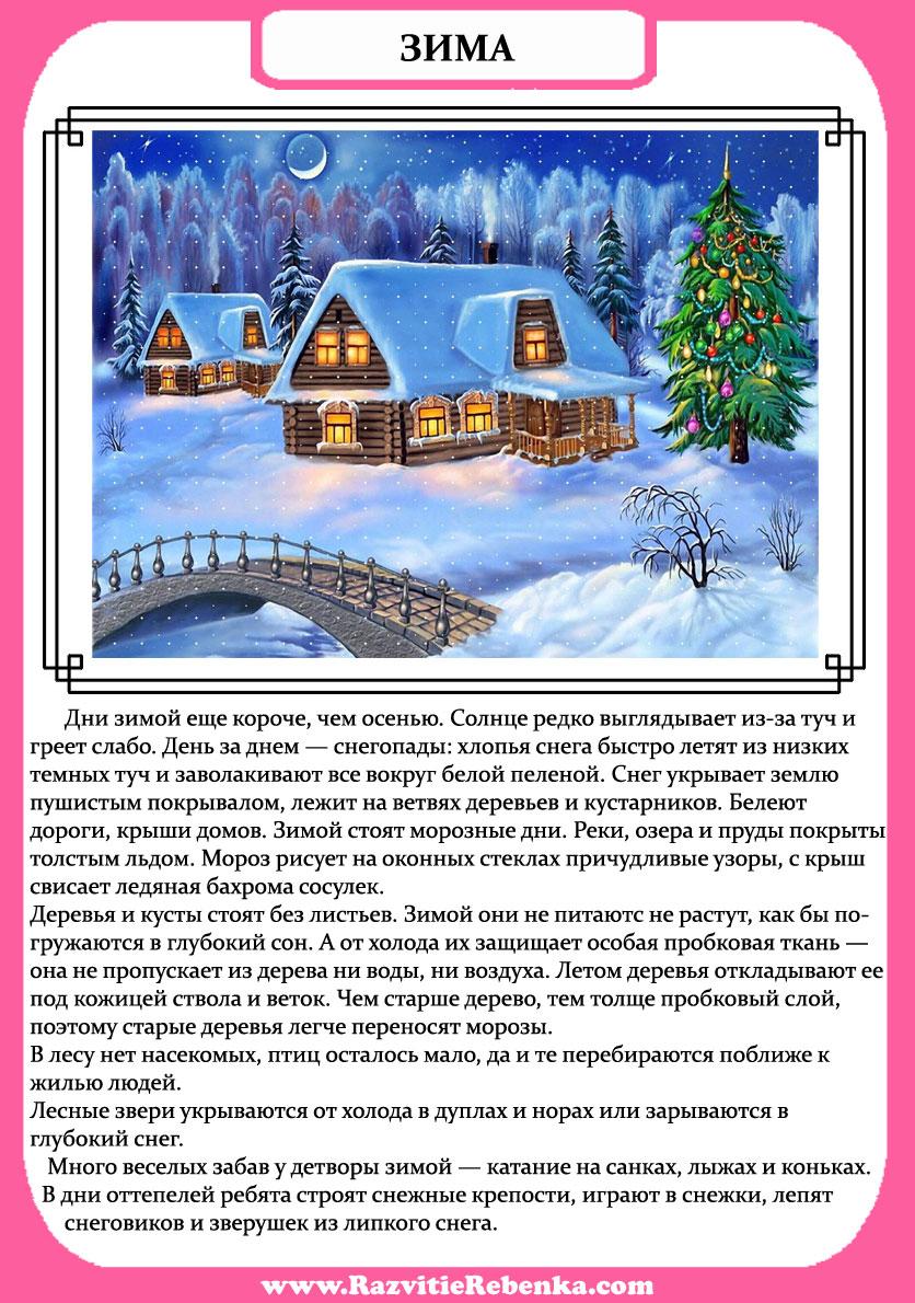 Зима-1