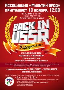 Back_in_USSR(fine)