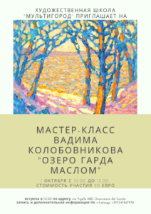 Мастер-класс Вадима Колобовникова - школа Мультигород