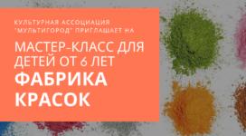 "Мастер-класс ""Фабрика красок"" - Мультигород"