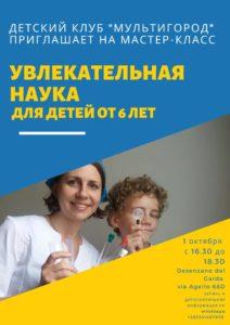 """Мастер-класс """"Увлекательная наука"""" - Мультигород"""
